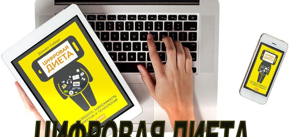 Цифровая диета