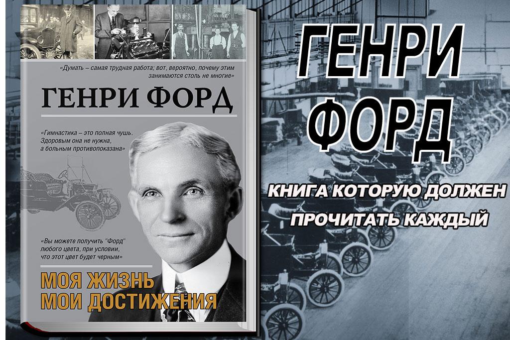 """Книга Генри Форда """"Моя жизнь, мои достижения"""" !"""