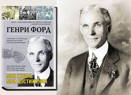 Книга Генри Форда «Моя жизнь, мои достижения»