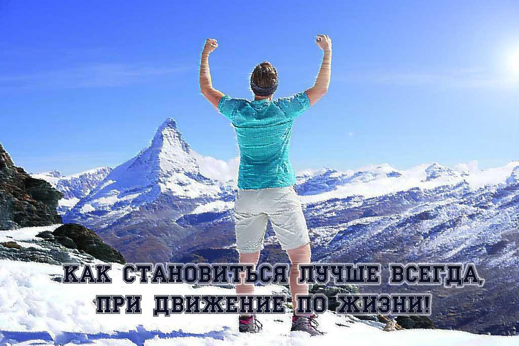 Как становиться лучше всегда, при движение по жизни!