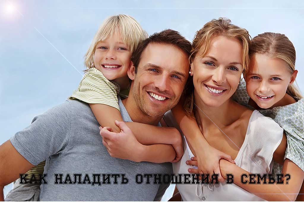 Как можно без особых усилий наладить отношения в семье.