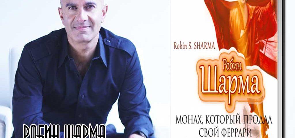 """Робин Шарма и его книга """"Монах, который продал свой «Феррари»"""""""