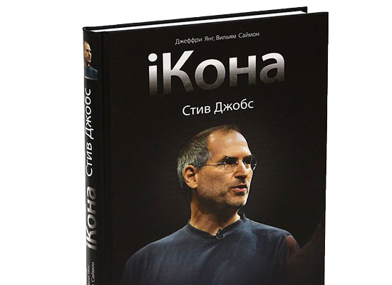 книга икона Стив Джобс