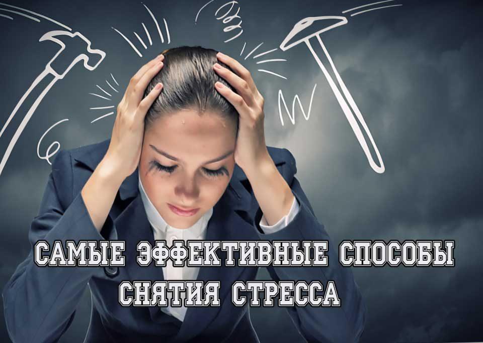 Самые эффективные способы снятия стресса