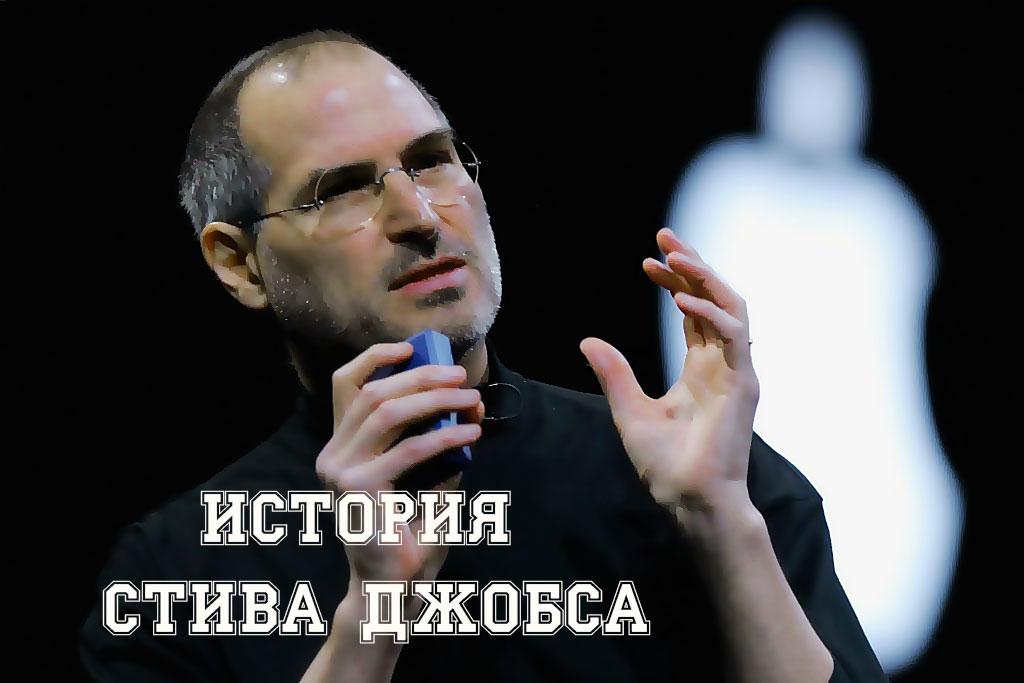 Правдивая история великого менеджера человечества Стива Джобса!