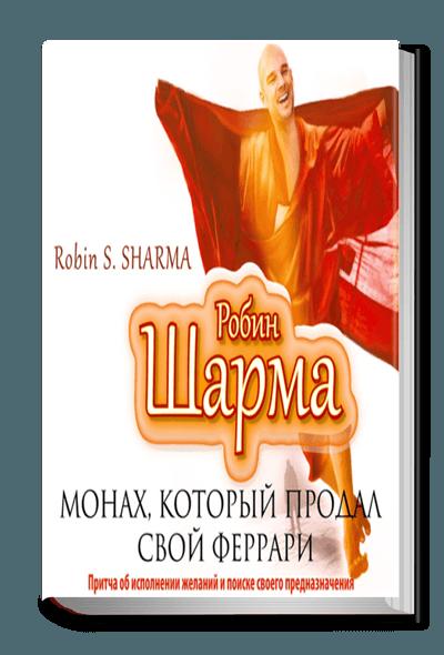 Книга-Монах, который продал свой «Феррари»