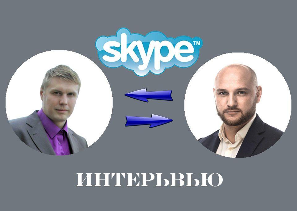 Интервью у Владислава Челпаченко
